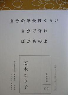 ibaraki3.jpg